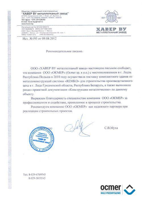 Hala produkcyjna - Białoruś - HAVER BY