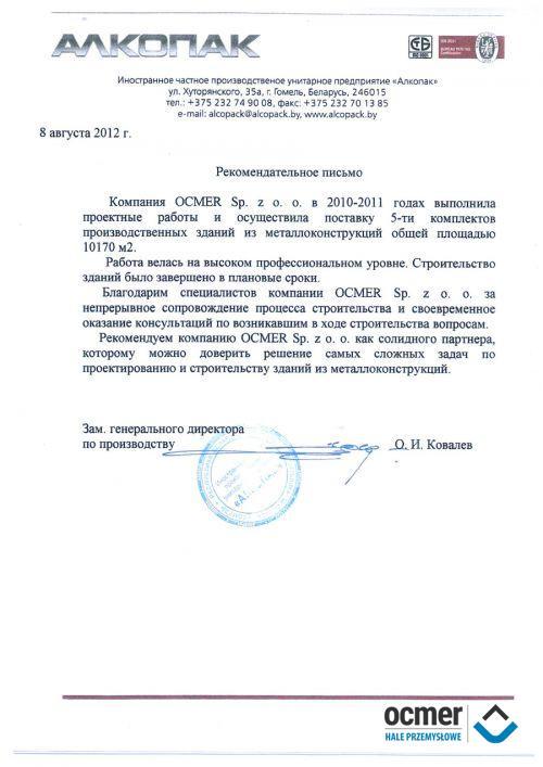 Hala produkcyjno-magazynowa - Białoruś - ALCOPACK