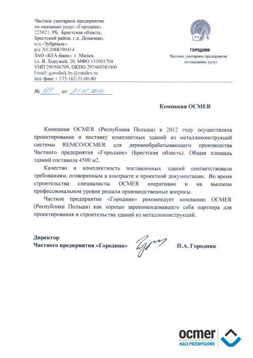 Hala produkcyjno-magazynowa - Białoruś - GORODNIK